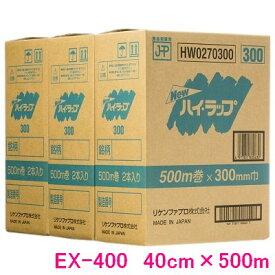 ハイラップ EX-400 40cm×500m 4本入●ケース販売お徳用