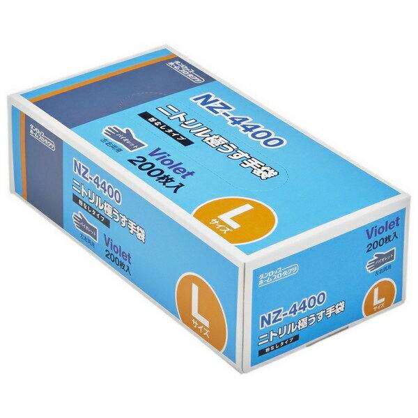 ダンロップ ニトリル極うす手袋 NZ-4400 バイオレット 粉なし Lサイズ 200枚入