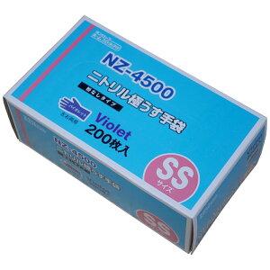 【送料無料】ダンロップ ニトリル極うす手袋 NZ-4500 バイオレット 粉なし SSサイズ 200枚入