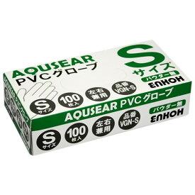 AQUSEAR PVC プラスチックグローブ Sサイズ パウダー無 VGN-S 100枚×20箱【メーカー直送】