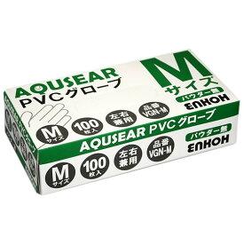 AQUSEAR PVC プラスチックグローブ Mサイズ パウダー無 VGN-M 100枚×20箱【メーカー直送】
