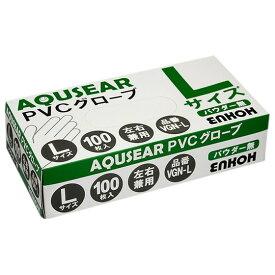 AQUSEAR PVC プラスチックグローブ Lサイズ パウダー無 VGN-L 100枚×20箱【メーカー直送】