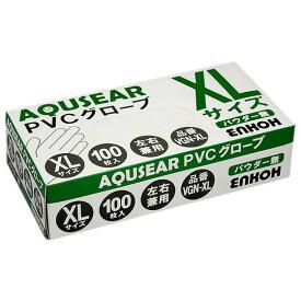 AQUSEAR PVC プラスチックグローブ XLサイズ パウダー無 VGN-XL 100枚×20箱【メーカー直送】