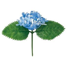 造花 アジサイ(ブルー) DK-61 100入【取り寄せ商品・即納不可】