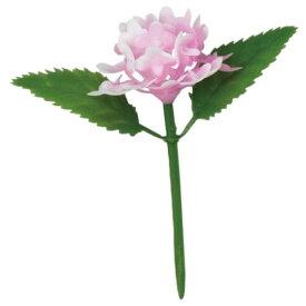 造花 アジサイ小(ピンク) 200入【取り寄せ商品・即納不可】