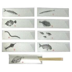 箸袋 海鮮シリーズ ミックス全28種類 10000枚