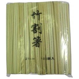 竹天削箸 21cm 100膳×30 (3000膳入)●ケース販売お得用