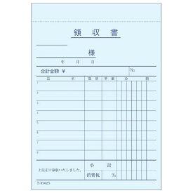 市場用領収書 BR802S 2枚複写×50組 5冊入【取り寄せ商品・即納不可】