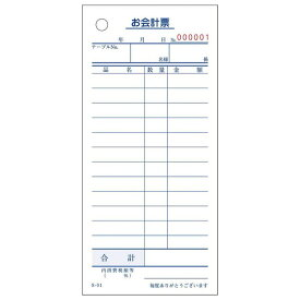 会計伝票 お会計票 S-01L 単式・12行 番号入 No.1〜10000 100枚×100冊