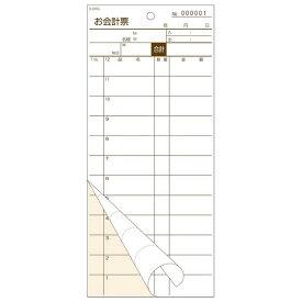 会計伝票 お会計票 S-20CL 2枚複写・ミシン12本 番号入 No,1〜5000 50組×100冊