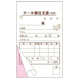 ケーキ注文書 KT-1 3枚複写 50組×5冊