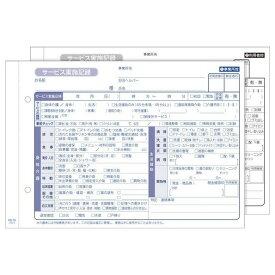 訪問介護伝票 訪問介護サービス実施記録 HK-3S 2枚複写 50組×10冊
