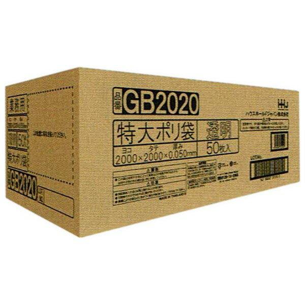 ポリ袋 特大 LLDPE 0.05×2000×2000mm 透明 50枚 GB2020【メーカー直送・時間指定不可・沖縄、離島不可】