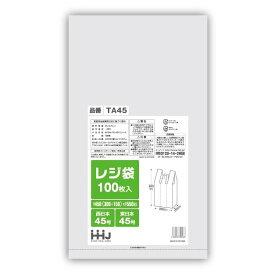 レジ袋 白 TA-45【西日本45号、東日本45号 】 100枚×10冊(1000枚)