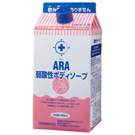 フェニックス ARA アラ! 弱酸性ボディソープ 詰め替え用 1000ml×8本入【取り寄せ商品・即納不可】