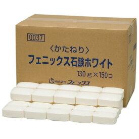 フェニックスホワイト石鹸 130g×150個入