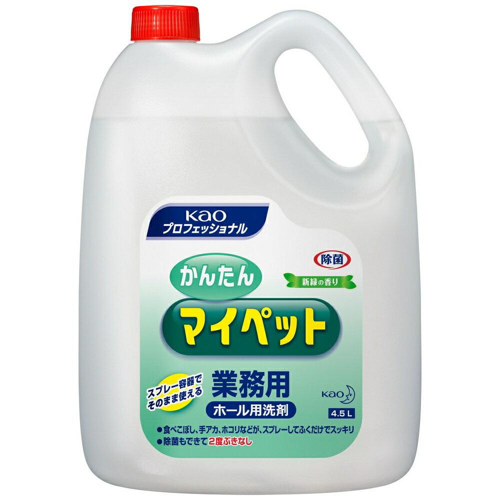 花王 拭き掃除洗剤 かんたんマイペット 4.5L