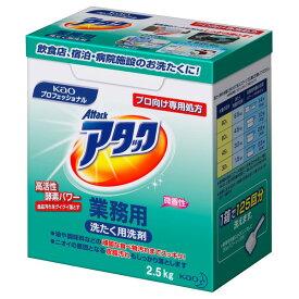 花王 洗たく洗剤 アタック 業務用 2.5kg×6箱入●ケース販売お徳用