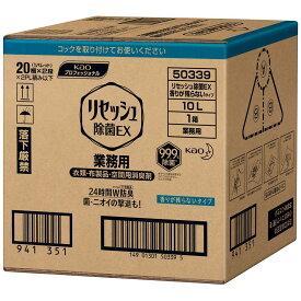 花王 除菌・消臭剤 リセッシュ除菌EX 香りが残らないタイプ 10L