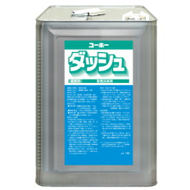 ユーホーニイタカ 除菌・消臭剤 ダッシュ 18L【メーカー直送・代引き不可・時間指定不可・個人宅配送不可】