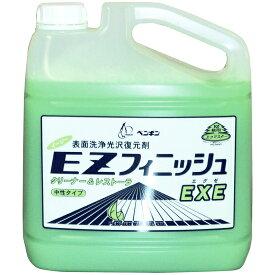 ペンギンワックス 表面洗浄光沢復元剤 EZフィニッシュEXE エグゼ  4L