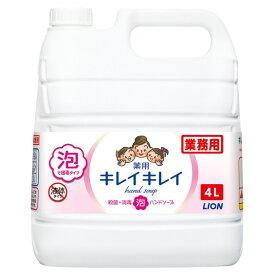 【在庫なくなり次第、入荷未定】ライオン キレイキレイ薬用泡ハンドソープ 4L