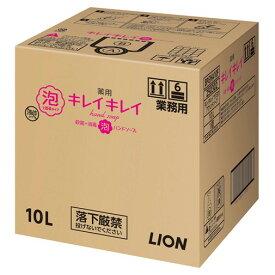 ライオン 業務用キレイキレイ薬用泡ハンドソープ 10L