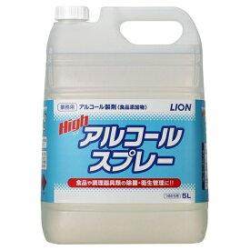 ライオン アルコール製剤 ハイアルコールスプレー 5L×2本入●ケース販売お徳用
