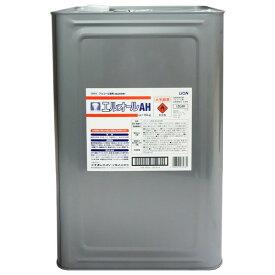 ライオン アルコール製剤 エルオールAH 15kg