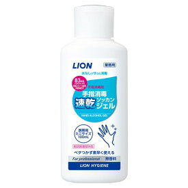 ライオン 業務用 手指消毒速乾ジェル 100mL携帯用