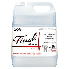 ライオン アルコール製剤 ファイナルアルコール 5L