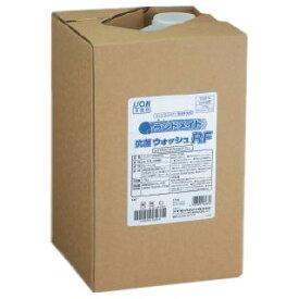 ランドメイト 抗菌ウォッシュ RF 17kg(コインランドリー用洗剤)【取り寄せ商品・即納不可】
