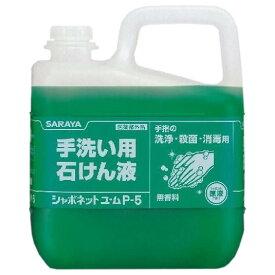 サラヤ シャボネット ユ・ムP-5 5kg×3 無香料●ケース販売お得用