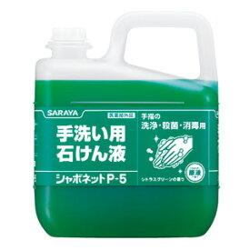【在庫なくなり次第、入荷未定】サラヤ シャボネット P-5 5kg シトラスグリーンの香り