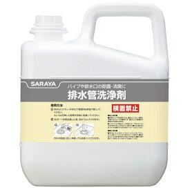 サラヤ 排水管洗浄剤 5kg