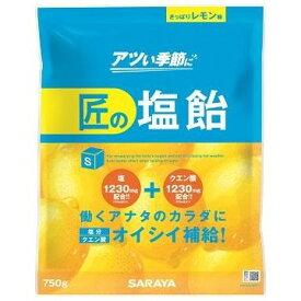 匠の塩飴 レモン味 750g