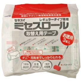 セキスイ 粘着カーペットクリーナー ミセスロール 取替え用テープ レギュラータイプ専用 3本入りお徳用パック