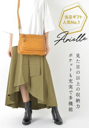 Arielle(アリエル)
