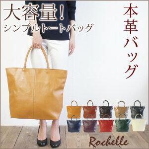 Rochelle(ロシェル)