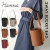Hanna(ハンナ)