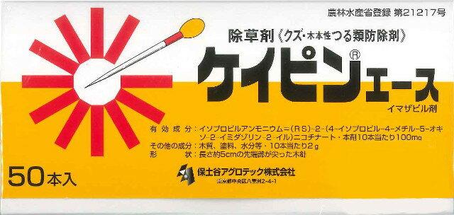 【送料無料】ケイピンエース 50本入X10個入