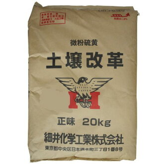 Soil reform (powdered sulfur 99 7%) 20 kg