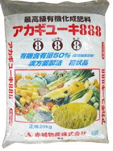 有機化成肥料 アカギユーキ888 粒状 20kg
