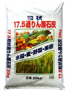 17.5% 過りん酸石灰 粒状 20kg