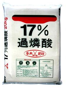 17% 過燐酸石灰 粉状 20kg