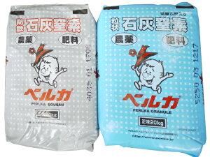 石灰窒素 ペルカ 20kg 1袋 粒/粉からお選びください