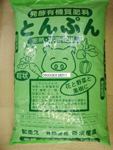 【送料無料】完熟・加熱発酵 粒状 とんぷん(豚糞・堆肥) 15kg