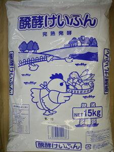 【送料無料】完熟発酵 醗酵けいふん(鶏ふん) 15kg