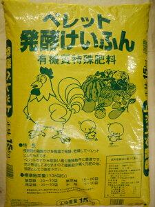 【法人宛限定】【福島県・関東地域限定】完熟発酵 醗酵けいふん(鶏ふん) ペレット 15kg×26袋セット 計390kg