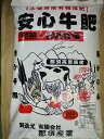 【送料無料】完熟・加熱乾燥 安心牛肥(牛糞・堆肥) 30L